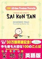Minna no Tabo's Sai kon tan―100 all‐time precious proverbs